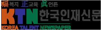 한국인재신문